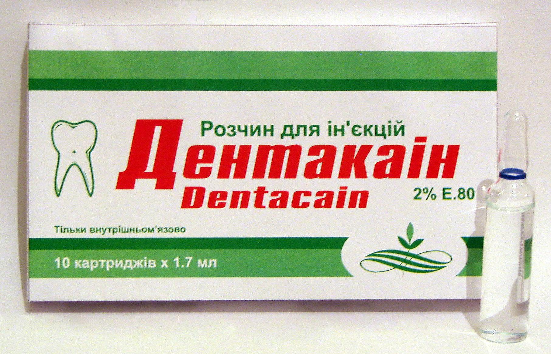 Метоксамин фото